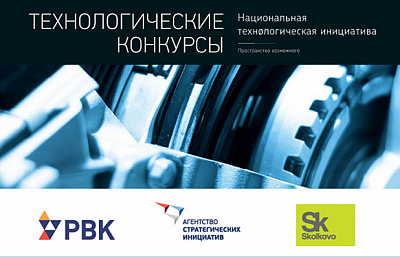 RVC, Skolkovo Foundation and ASI announce the start of technology competitions of the NTI